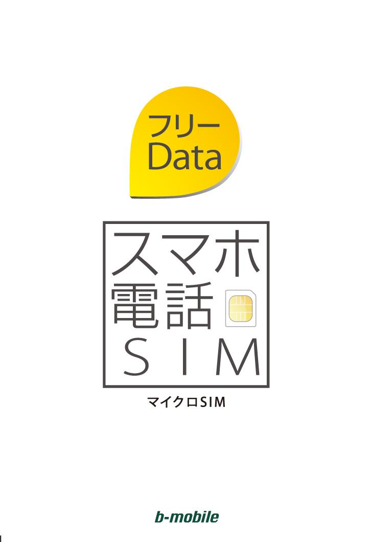 MVNOの格安SIM向けの安いルーターはイー・モバイルの白ロムSIMフリールーターがおすすめ