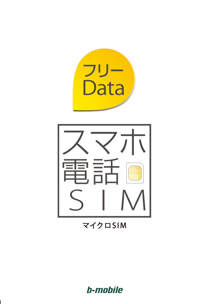 b-mobileがMVNO型MNP弾にスマホ電話SIM フリーDataを追加 費用を計算してみました