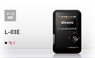 docomoのおすすめルーターはL-03E MVNOの格安SIMも使える万能型