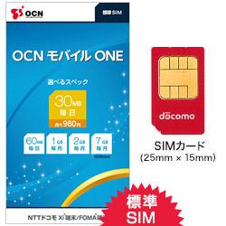 MVNOの格安SIMにもキャッシュバックの波!OCNモバイルOneが新規契約に3000円キャッシュバック