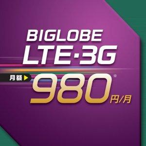 980円で1GBの通信量!BIGLOBE LTE・3GがおすすめMVNOの格安SIMサービスへ仲間入り