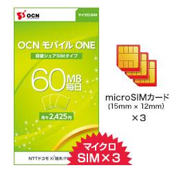 OCN モバイル ONEがパワーアップ!SMSや追加SIMの登場で格安SIMのスタンダードへ