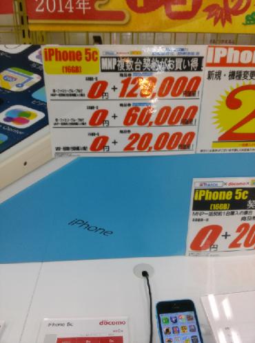 docomoのiPhone5cの安売りがすごい!一括0円で2年間3円維持 or 3255円運用 さらにキャッシュバック付きで得しかしない状態