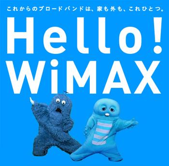 WiMAXを契約するならBIGLOBEかUQ本家がおすすめと、個人的な体験から