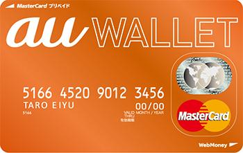 au walletを使って商品券を額面以上のオトクな擬似現金化する方法