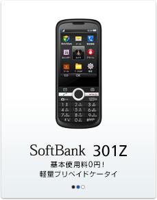プリペイドケータイに新顔301Z!デビューキャンペーンで本体も実質1400円のプリモバイル