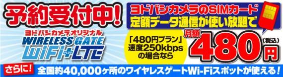 ヨドバシ・ワイヤレスゲートのMVNO月額480円格安SIMは、Wi-Fi運用中のスマホに使うサブ回線として活用できる