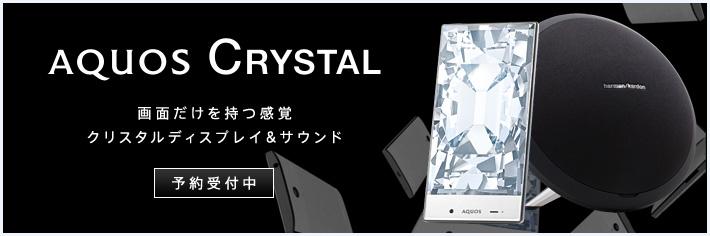 AQUOS CRYSTAL 305SHは発売当日からMNP一括0円3万円以上のキャッシュバック!
