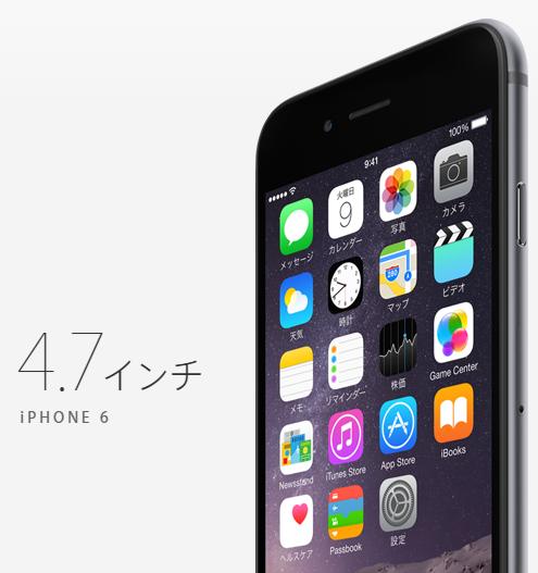 auのiPhone6,6plusを機種変更で購入した場合、いくらの維持費用になるのか計算してみた