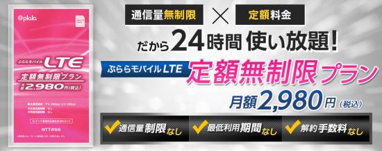 最大速度3Mbpsも、通信量は制限なし!ぷららモバイルLTEの「定額無制限プラン」はWiMAXや旧イー・モバイルユーザー注目の格安SIM
