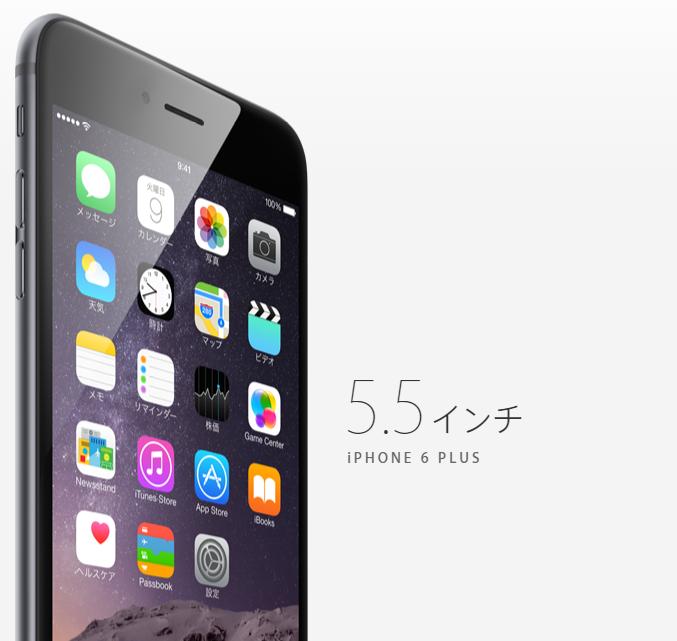 iPhone 6,6 Plusをdocomoが「機種変更」で公式大特価販売中 iPhoneデビュー割で