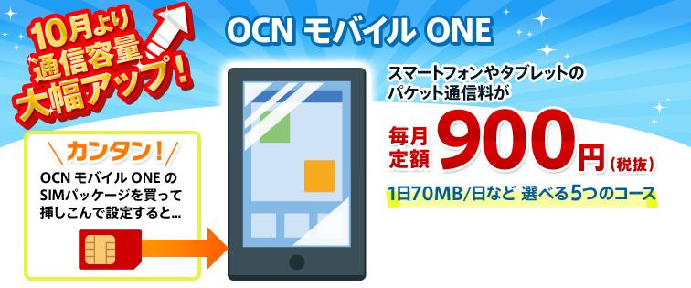 090にも対応!OCNモバイルONEは格安SIMのスタンダードな選択肢