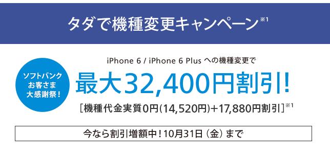 SoftBankのタダで機種変更キャンペーンをiPhone5sからの変更で使う際の基本的な本体代に関する注意点