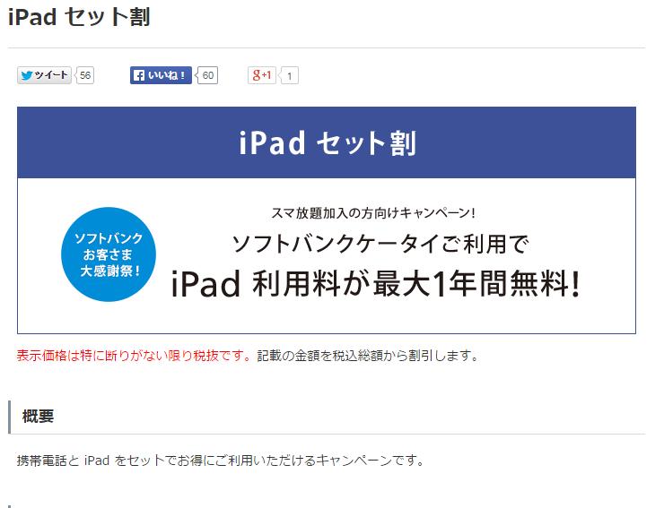 SoftBankのiPad セット割は前代未聞の回収/返却義務(レンタル?)がついてくる