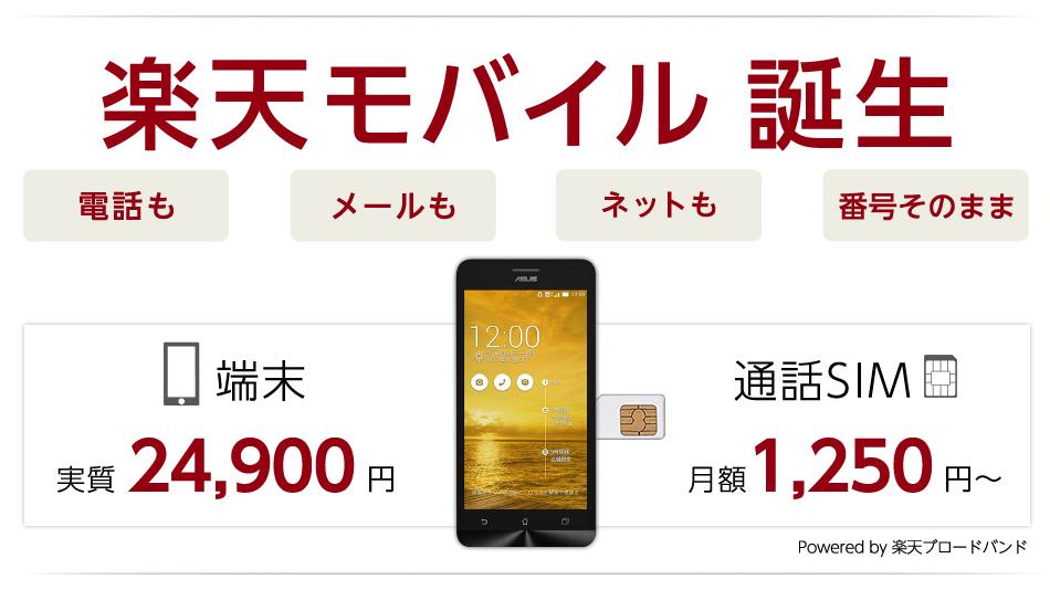 「楽天モバイル」が開始 ZenFone5で格安スマホに参入、AQUOS SH-M01・Ascend Mate7も用意