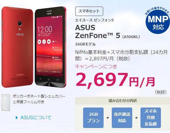 【hi-ho】ZenFone 5を使った格安スマホ セットキャンペーンをまとめてみた【IIJ/楽天/U-mobile】