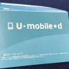 「無制限MVNO格安SIMプラン」、ぷららモバイルLTEとU-mobile、日本通信 b-mobileを比較・評判