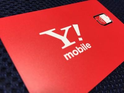 Y!mobileが「家族のスマホまとめてキャンペーン」を実施 2台目以降追加契約で5,000円分の還元