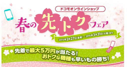 ドコモオンラインショップが「春の先トクフェア開催」 N-05Eが5400円〜、2800台もの充実在庫!