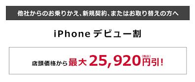 iphonede