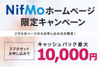 Zenfone 5が実質23600円 NifMoが格安スマホセットに高額キャッシュバックキャンペーン