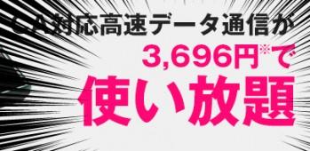 Nexus5がタイムセール 今回は月額割引適用で2030円/月〜使える格安スマホ級の休日特価