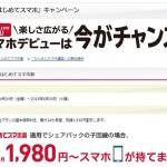docomoが60歳以上向け「シニアはじめてスマホ割」を開始 2年間1,520円割引