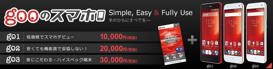gooスマホ『g01/g02/g03』が登場 ZTE製で1万円台からのSIMフリースマホ