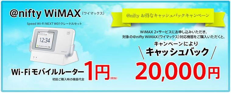 WiMAX2+をキャッシュバックキャンペーンの金額以外の面から考える 受け取りまでの手間/期間/解約方法