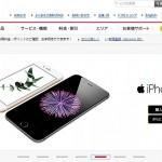 iPhone6sの価格次第では・・・iPhone 6が一括0円・Xperia A4も0円と格安販売中で契約しやすい