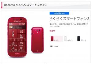 docomo iPhone 6 機種変更/維持費/2台目プラスによる2回線保有時の節約方法