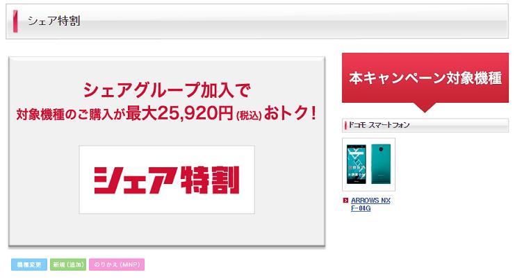 スマホからガラケーへメールアドレスそのままに契約を戻す方法【docomo/au/SoftBank】