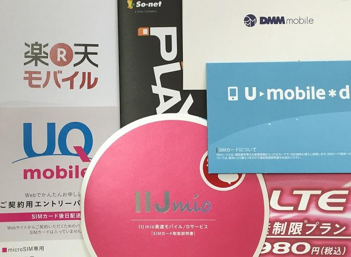 格安SIMの契約でおすすめできるMVNO