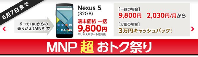 Nexus5のMNP一括超おトク祭り、1周年記念セール開始でコスパ最高の格安スマホへ更に進化