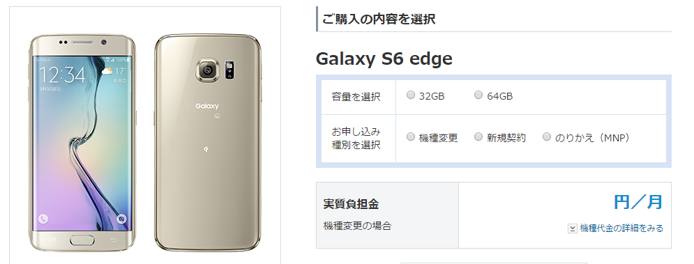 SoftBankがGALAXY S6 edgeを一括購入割引の対象に 「バカ」のはずのMNP一括0円が公式価格に