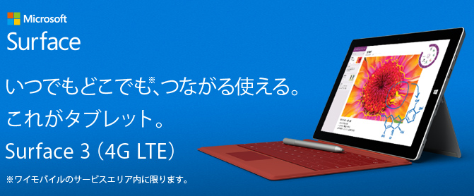 Surface 3 LTEモデルでY!mobileの専用データプランを契約することのお得なメリットは特に無い