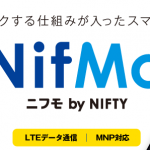 NifMoの評判・通信速度レビュー キャッシュバックキャンペーンの詳細
