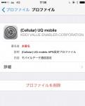 iPhone 6/iOS 8.xでのau系MVNO(mineo/UQ mobile)データ通信が可能に!IIJmioの調査で接続方法が発見される