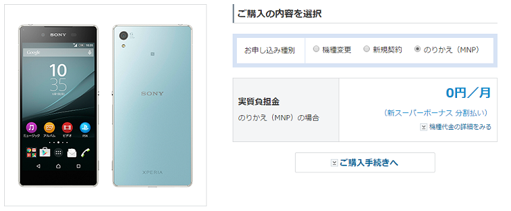 Xperia Z4とAQUOS CRYSTAL2が一括0円!GALAXY S6 SC-05Gも購入サポート!最新モデルが早くもMNP限定安売りに