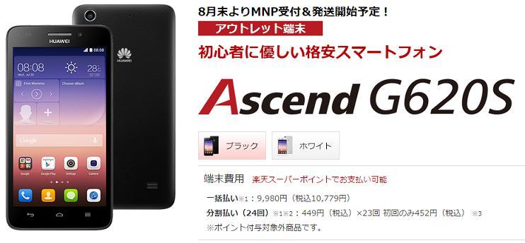 楽天モバイルでAscend G620Sが9,980円 データ契約可、1万円のLTEスマホ