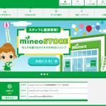 mineoの評判・通信速度レビュー おすすめ度やデメリットの詳細