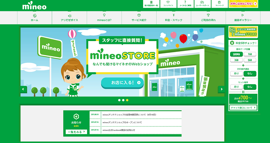 mineoの評判/口コミ、速度状況 選ぶべき格安SIM(MVNO)かどうかを各種比較ポイントからチェック