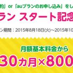 mineoがdocomo回線のMVNO取り扱いに伴い特大キャンペーンを実施 新規登録で6ヶ月間~基本料金(800円/月)が無料に
