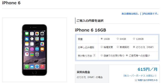SoftBankのiPhone 6、割引増額でMNP一括0円に10万円以上のキャッシュバックも見られるように