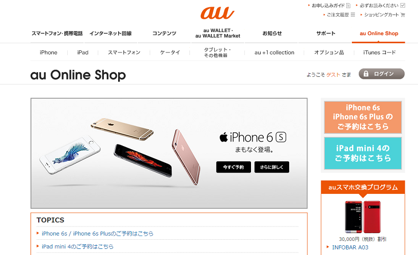 au iPhone 6s/6s Plusの価格、維持費・運用費(LTEプラン/スーパーカケホ/電話かけ放題)