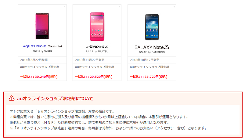 auユーザーがiPhone 6sへの機種変更・MNP前に試しておきたい一つのこと