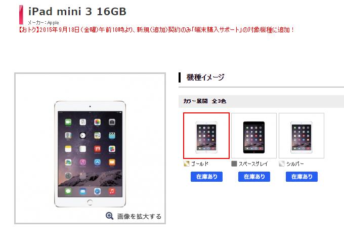 iPad mini 3が新規の端末購入サポートで一括27,864円へ値下げ 家族まとめて割のお供に良さそう
