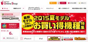 Xperia Z5 & Xperia Z5 Premiumの予約キャンペーンについて docomo/au/SoftBankのまとめ