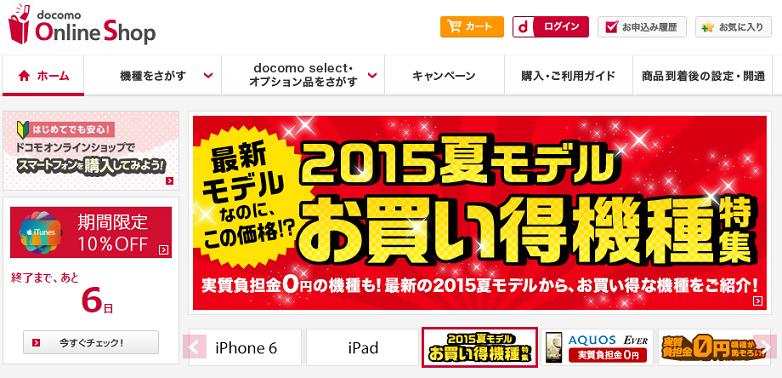 docomoのiPhone 6が公式一括0円!?