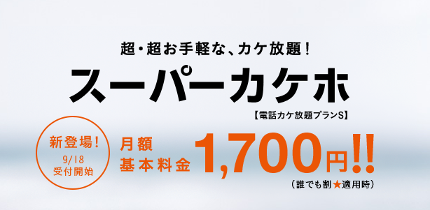 auが新プラン「スーパーカケホ」やiPhone 6s向けキャンペーンを発表